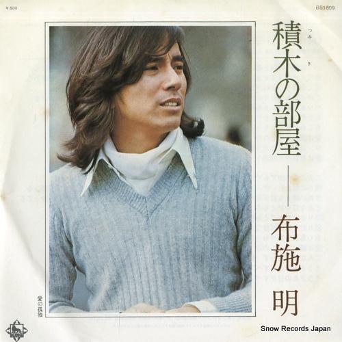 FUSE, AKIRA tsumiki no heya BS1809 - front cover