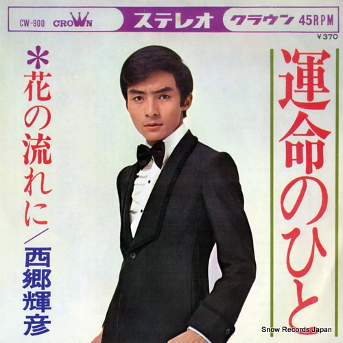 SAIGO, TERUHIKO unmei no hito CW-900 - front cover