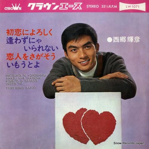 SAIGO, TERUHIKO hatsukoi ni yoroshiku LW-1071 - front cover