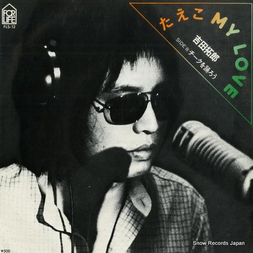 YOSHIDA, TAKURO taeko my love FLS-12 - front cover