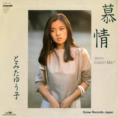 MAEDA, TAKEHIKO tanoshii guitar