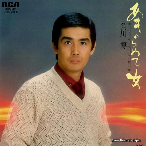 KADOKAWA, HIROSHI akiramete onna RHS-21 - front cover