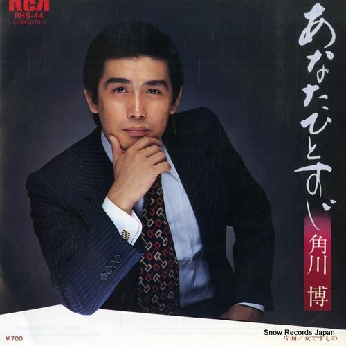 KADOKAWA, HIROSHI anata hitosuji RHS-44 - front cover