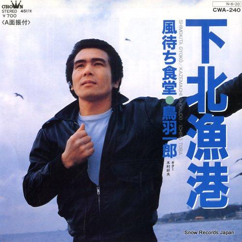 TOBA, ICHIRO shimokita gyoko CWA-240 - front cover