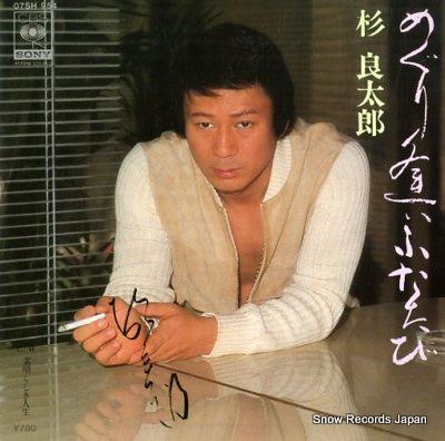 SUGI, RYOTARO meguriai futatabi 07SH954 - front cover