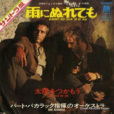 バート・バカラック 雨にぬれても Vinyl Records