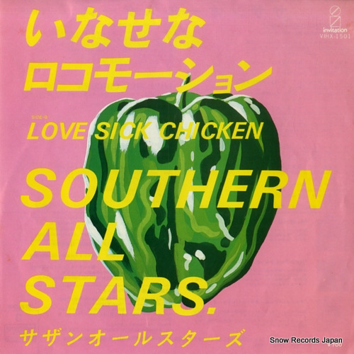 SOUTHERN ALL STARS inase na locomotion