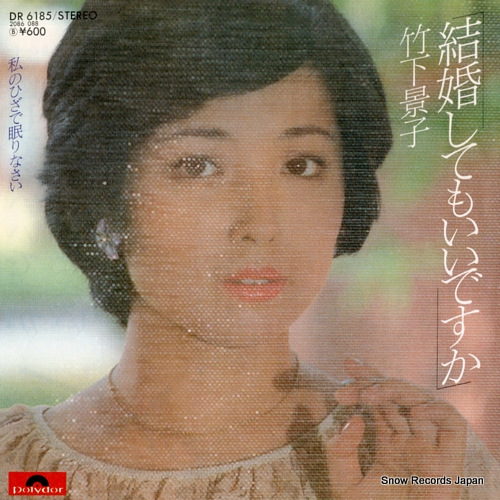 竹下景子の画像 p1_18