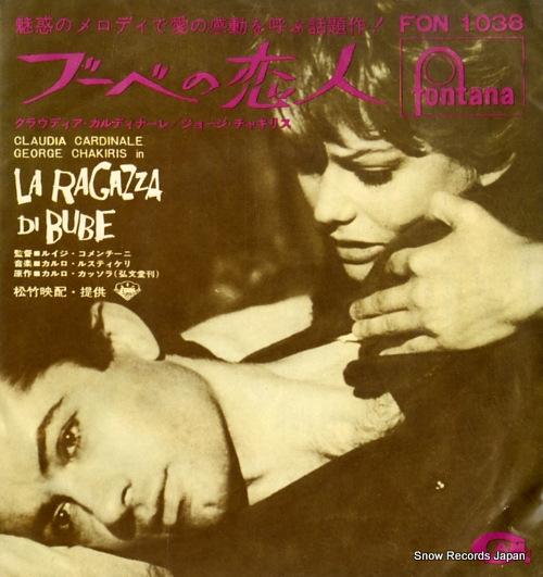 CARDINALE, CLAUDIA / GEORGE CHAKIRIS la ragazza di bube FON-1038 - front cover