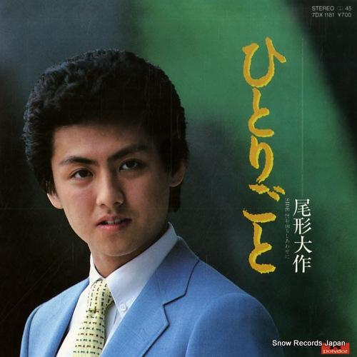 OGATA, DAISAKU hitorigoto 7DX1181 - front cover