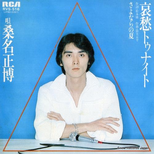 KUWANA, MASAHIRO aishu tonight RVS-516 - front cover