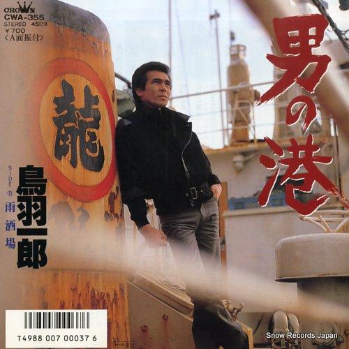 TOBA, ICHIRO otoko no minato CWA-355 - front cover
