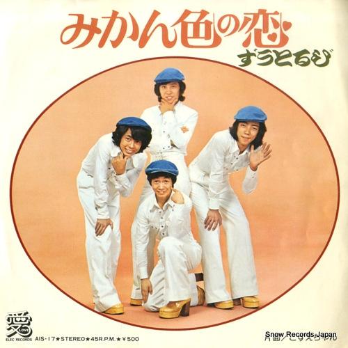 ZUTORUBI mikan iro no koi AIS-17 - front cover