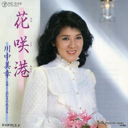 KAWANAKA, MIYUKI hanasaki minato RE-546 - front cover