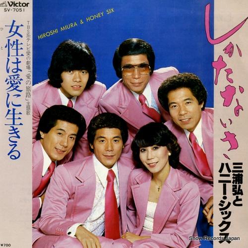 MIURA, HIROSHI, AND HONEY SIX shikata naisa SV-7051 - front cover