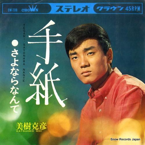 MIKI, KATSUHIKO tegami CW-708 - front cover