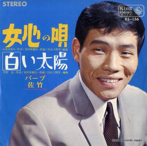 BARB SATAKE onnagokoro no uta BS-136 - front cover