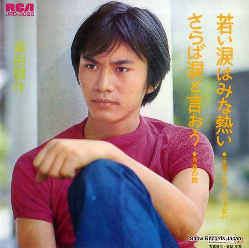 MORITA, KENSAKU wakai namida wa mina atsui JRD-3026 - front cover