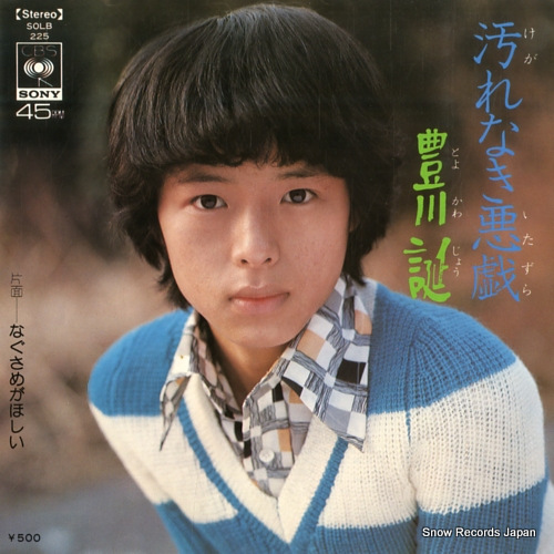 TOYOKAWA, JOE kegarenaki itazura SOLB225 - front cover