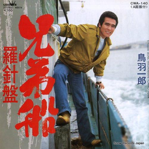 TOBA, ICHIRO kyodai bune CWA-140 - front cover