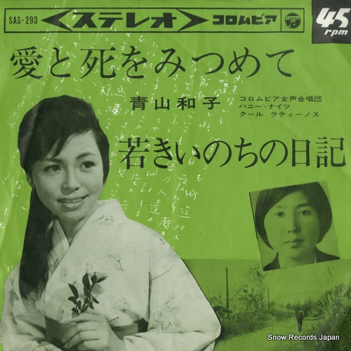 AOYAMA, KAZUKO ai to shi wo mitsumete SAS-293 - front cover