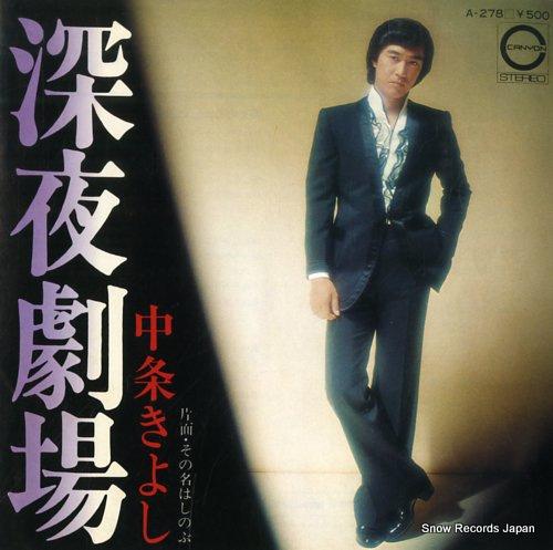 NAKAJO, KIYOSHI shinya gekijou A-278 - front cover