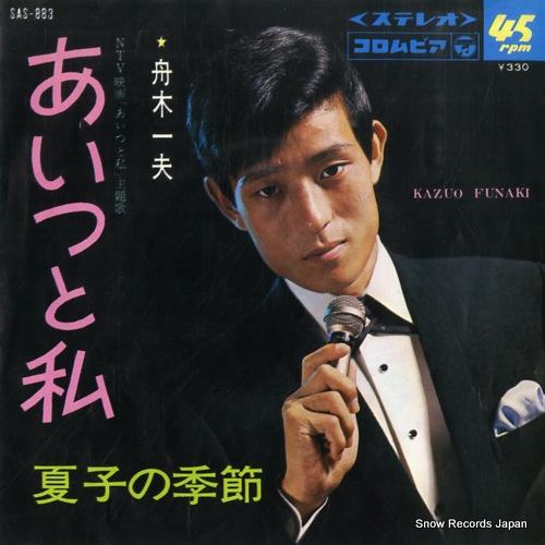 FUNAKI, KAZUO aitsu to watashi SAS-883 - front cover