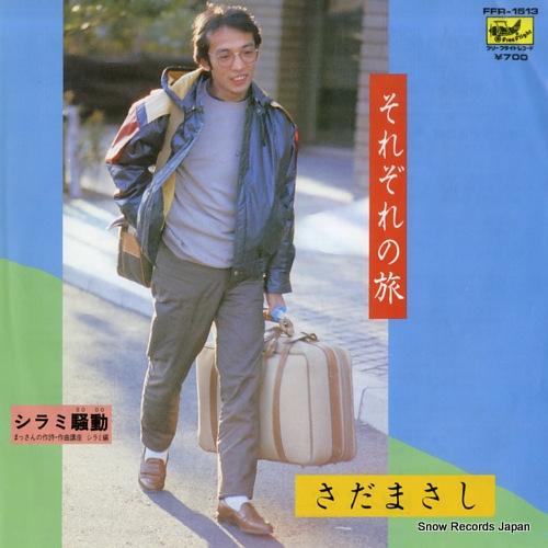 SADA, MASASHI sorezore no tabi FFR-1513 - front cover