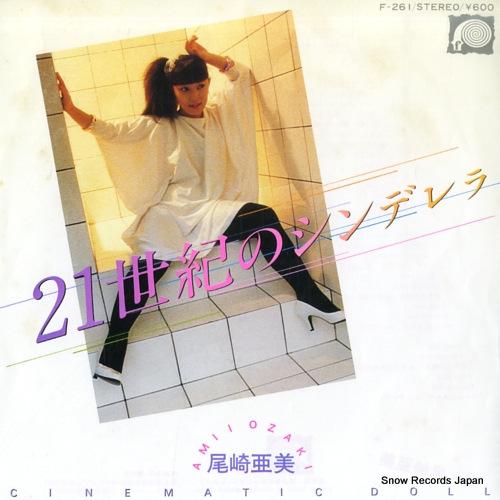 OZAKI, AMI 21st century no cinderella F-261 - front cover