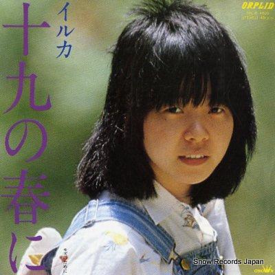 IRUKA juuku no haru ni OPL-8 - front cover