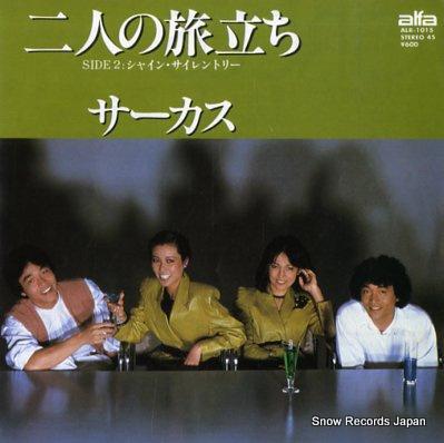 CIRCUS futari no tabidachi ALR-1015 - front cover