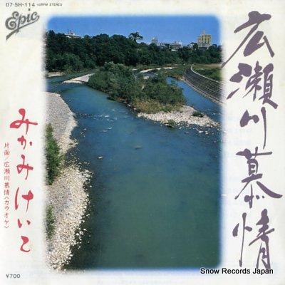 MIKAMI, KEIKO hirosegawa bojo 07.5H-114 - front cover