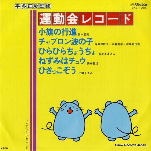 V/A undoukai record SKE-1084 - front cover