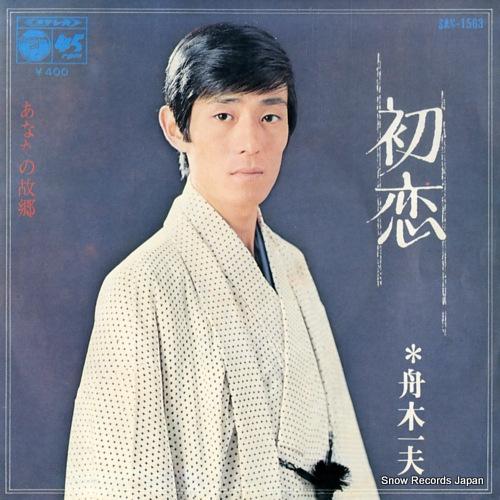 FUNAKI, KAZUO hatsukoi SAS-1563 - front cover