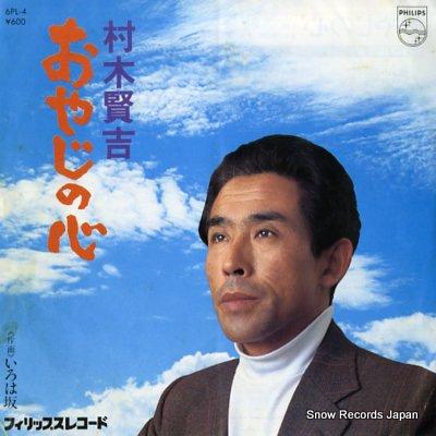 MURAKI, KENKICHI oyaji no kokoro 6PL-4 - front cover