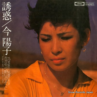 今陽子 誘惑 Vinyl Records 今陽子 誘惑 Vinyl Records 今陽子 今陽