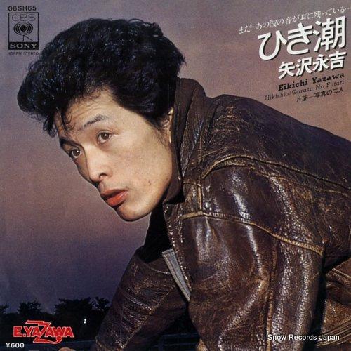 YAZAWA, EIKICHI hikishio 06SH65 - front cover