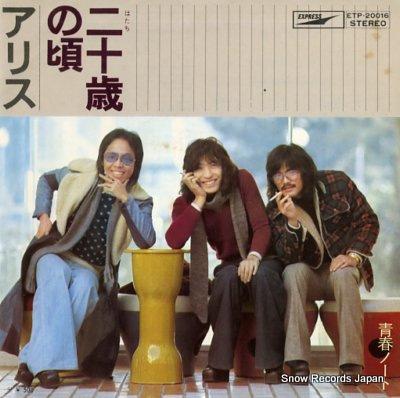 ALICE hatachi no koro ETP-20016 - front cover