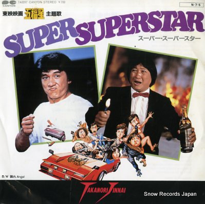 陣内孝則 super superstar Vinyl Records