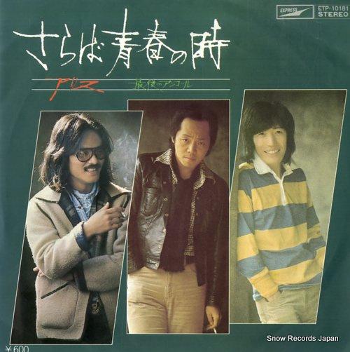 ALICE saraba seishun no toki ETP-10181 - front cover