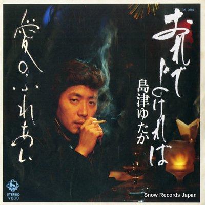 SHIMAZU, YUTAKA orede yokereba GK-384 - front cover