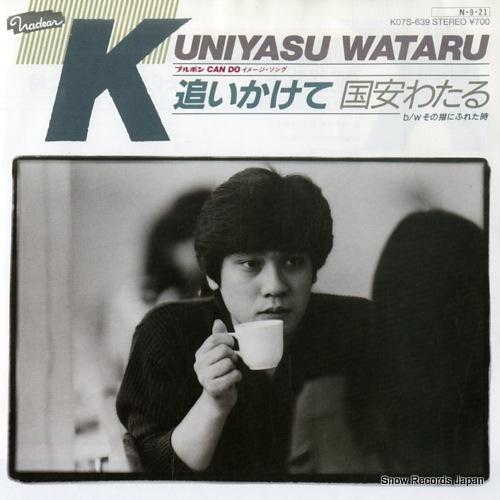 KUNIYASU, WATARU oikakete K07S-639 - front cover
