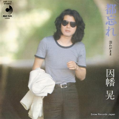 INABA, AKIRA miyako wasure DSF-112 - front cover