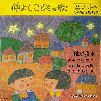 NAKAYOSHI KODOMONO UTA kutsu ga naru SBS-1010 - front cover
