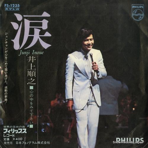 INOUE, JUNJI namida FS-1235 - front cover