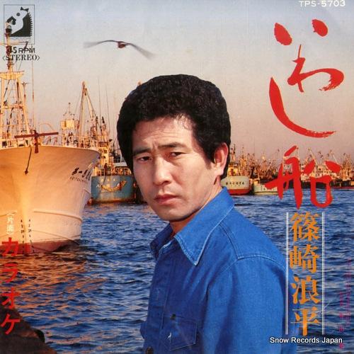 SHINOZAKI, NAMIHEI iwashibune TPS-5703 - front cover