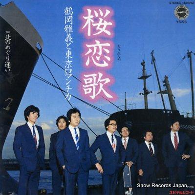 鶴岡雅義と東京ロマンチカの画像 p1_19