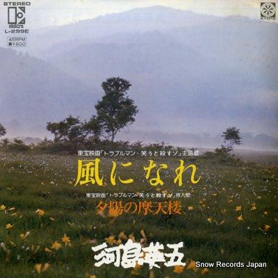 KAWASHIMA, EIGO kaze ni nare L-299E - front cover