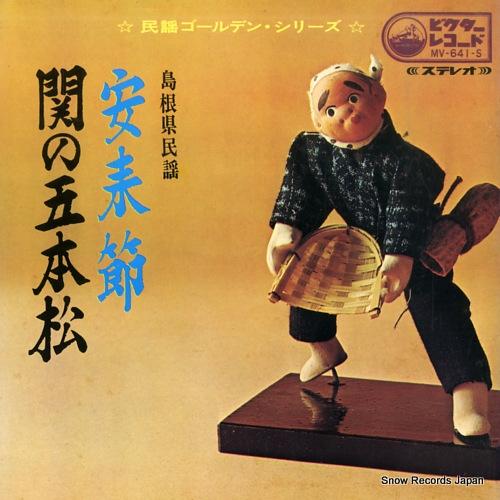 SHIMANE KEN MINYOU yasugibushi MV-641-S - front cover