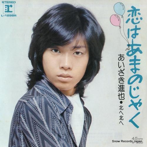 AIZAKI, SHINYA koi wa amanojaku L-1298R - front cover